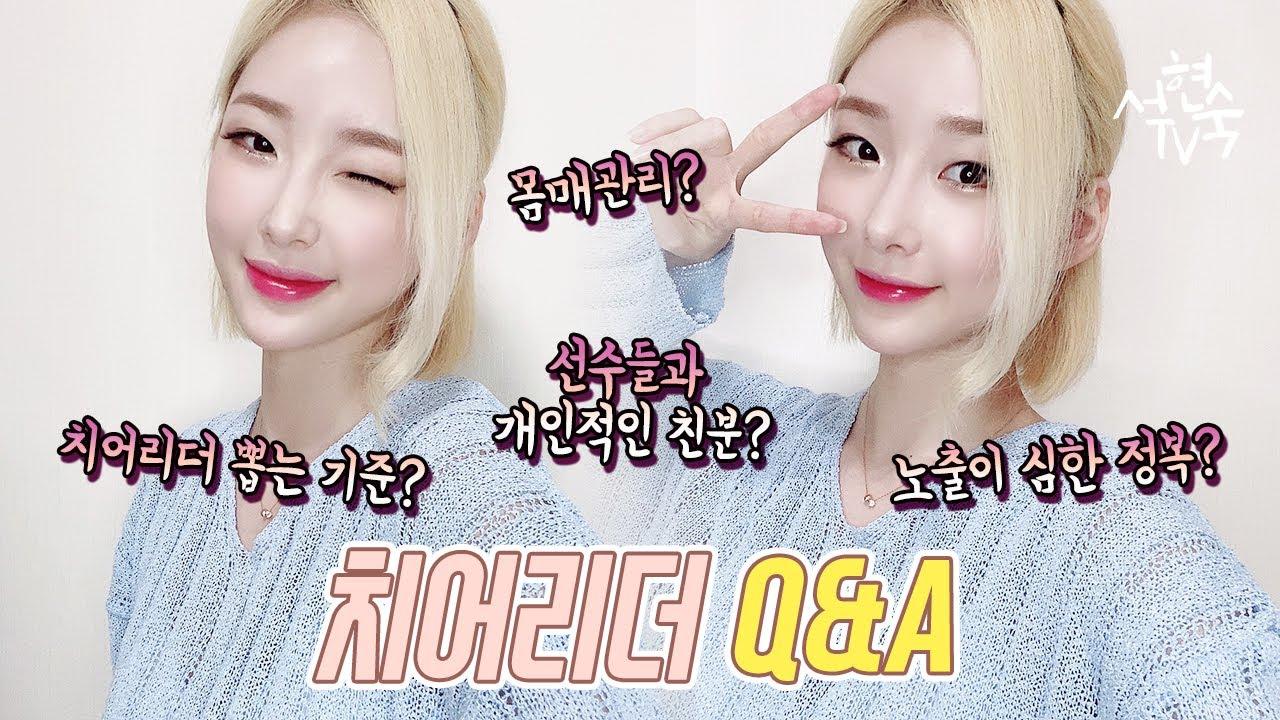 [서현숙TV] 치어리더 Q&A   몸매관리? 치어리더 뽑는 기준? 남겨주신 댓글 다 대답해드리겠습니다ㅋㅋ