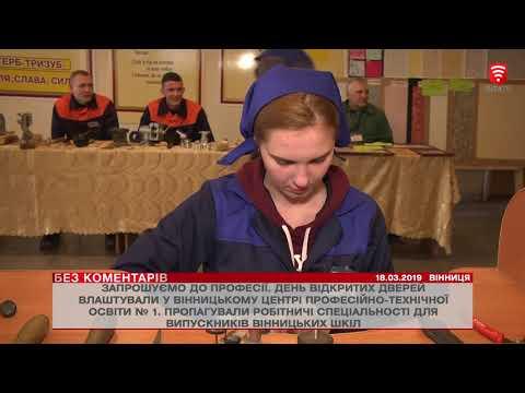 Телеканал ВІТА - БЕЗ КОМЕНТАРІВ: Телеканал ВІТА - БЕЗ КОМЕНТАРІВ 2019-03-18_2