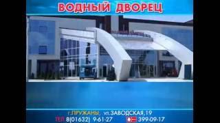 Пружаны аквапарк(, 2015-05-22T11:05:41.000Z)
