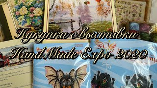 Покупки с выставки Hand Made Expo осень 2020.  Куда пропала😁 и впечатления о выставке🤗