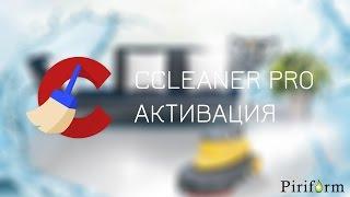 Как активироать CCleaner Pro бесплатно?   How to activate CCleaner Pro for Free?