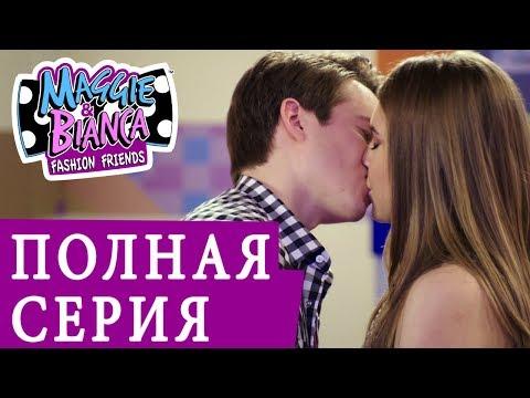 Мэгги и бьянка в академии моды 1 серия 1 сезон