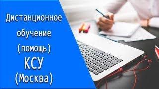 КСУ (Москва): дистанционное обучение, личный кабинет, тесты.