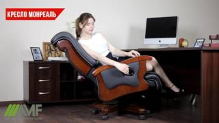 Кожаное офисное кресло Монреаль от amf.com.ua(, 2016-07-21T18:57:38.000Z)