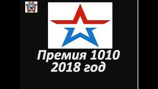 Премия 1010 2018 год.