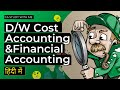 Cost Accounting | Difference Between Cost Accounting and Financial Accounting in Hindi