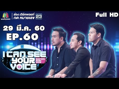 I Can See Your Voice -TH | EP.59 | ลาบานูน | 29 มี.ค. 60 Full HD