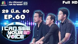 I Can See Your Voice -TH | EP.60 | ลาบานูน | 29 มี.ค. 60 Full HD