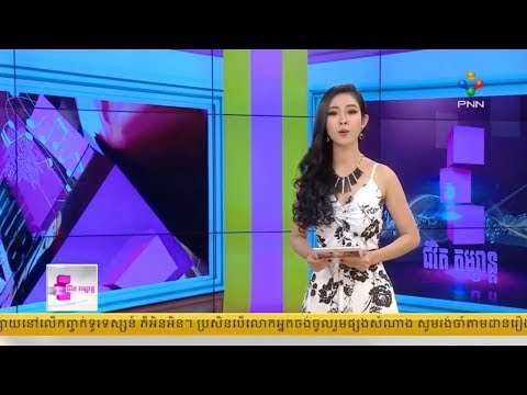 Project Inspire Cambodia on PNN TV