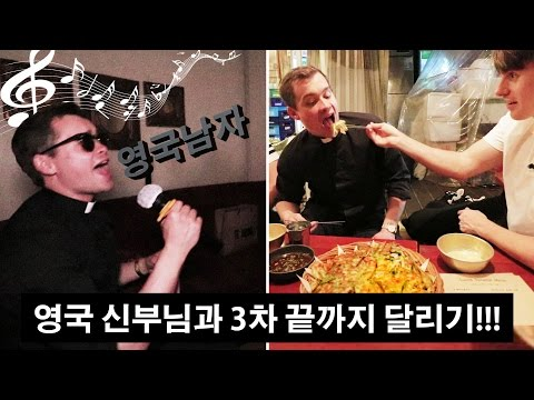 한국 노래방에서 신세계를 경험한 영국 신부님!!