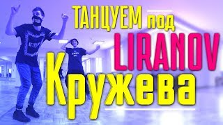 Танцуем под LIRANOV - Кружева (Танцующий Чувак и Бойко) Ты снимаешь кружева,  Боже как ты хороша!
