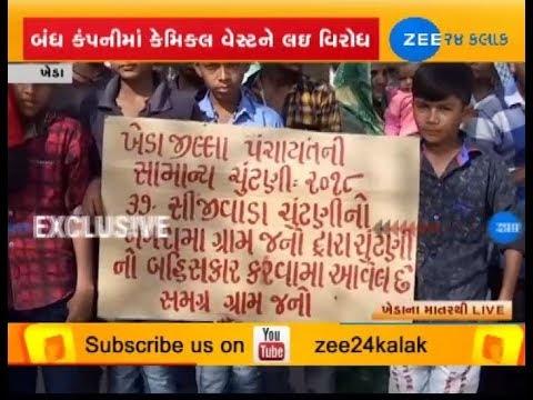 Kheda: Nagrama village boycotts district panchayat election to protest chemical waste - Zee 24 Kalak