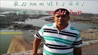 Dhuni Re Dhakavi Beli.....Karaoke ( GUJARATI )....ધૂણી રે ધખાવી બેલી
