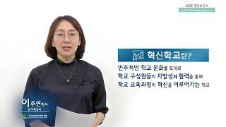 [KICE 영상보고서] 혁신학교 교육과정 편성·운영 실…