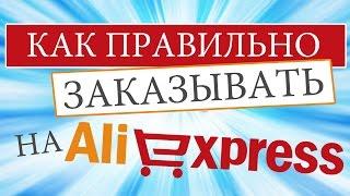 Как правильно заказывать на Aliexpress | Алиэкспресс: инструкция от и до