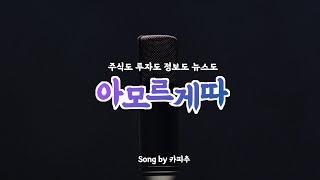 싱어송라이터 카피추의 주식투자 히트곡 '아모르게따' F…