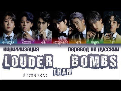 BTS (방탄소년단) – Louder than bombs [ПЕРЕВОД НА РУССКИЙ/КИРИЛЛИЗАЦИЯ/ Color Coded Lyrics]