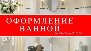 видео Ванная комната в средиземноморском стиле и интерьере, фото дизайнов