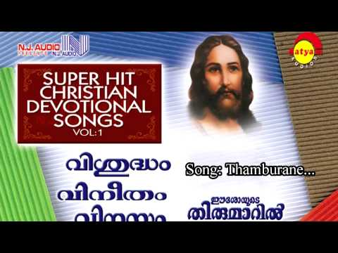 Thamburane  -  Eesoyude Thirumaril