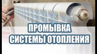 Промывка системы отопления(Ситуация. Человек по рекомендации слесарей каждый год промывал систему отопления. Через 4 года у него потек..., 2017-02-21T05:08:14.000Z)