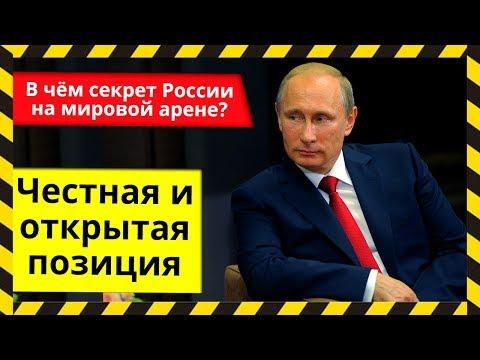 ЧЕСТНОСТЬ И ОТКРЫТОСТЬ! Президент Путин легко и просто объяснил, как добиться успеха в мире