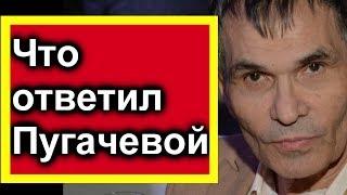 Алибасов ДЕРЗКО ответил на критику Пугачевой ! Посмотри на себя в зеркало !