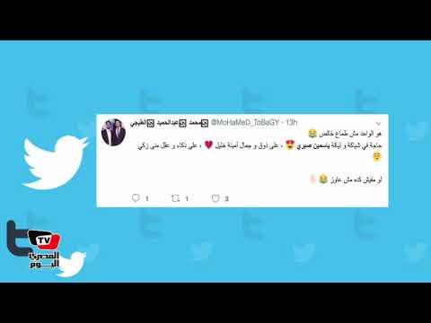ياسمين صبري تتصدر تويتر ومغردون.. «مينفعش تتقارن بحد تاني»  - 12:54-2018 / 9 / 21