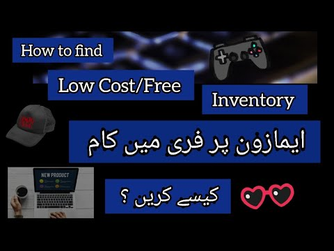 How To Find Amazon Inventory For Low Cost Or Free|Amazon Business With Low Price|Cheap Price Stock