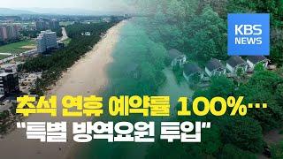 강원도도 초만원…캠핑장 100% 예약 / KBS뉴스(N…