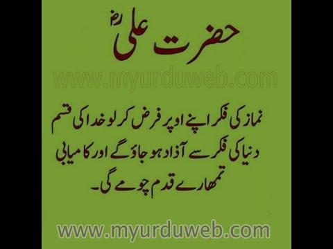 Hazarat Ali razi Allah Anha kay mashoor Aqwal
