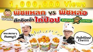 ep39-ปี1-เมื่อ-พีช-ท้าแข่งกินกับ-พีช-ใครจะอยู่ใครจะไป-potato-corner-peach-eat-laek