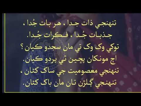 Sindhi Poetry Maan Janaa tho Tu Dhari aan, مان ڄاڻان ٿو تون ڌاري آن