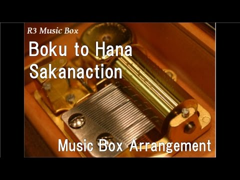 Boku to Hana/Sakanaction [Music Box]