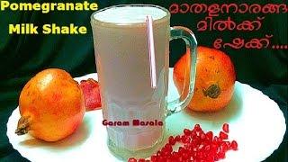 Pomegranate Milk Shake Perfect Drink for Summer and Iftar മാതളനാരങ്ങ/ ഉറുമാമ്പഴം ഷേക്ക്