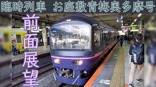 【4K前面展望】お座敷 青梅奥多摩号[JR中央線・青梅線直通]485系(三鷹~奥多摩)