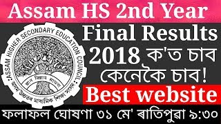 Assam HS 2nd Year Final Result 2018 | AHSEC Results 2018