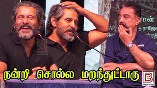 Chiyaan Vikram Speech at Kadaram Kondan Trailer Launch | Kamal Haasan