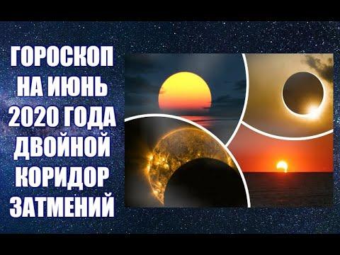 ГОРОСКОП НА ИЮНЬ 2020 ГОДА. ДВОЙНОЙ КОРИДОР ЗАТМЕНИЙ. Затмения в июне 2020. Астропрогноз на июнь