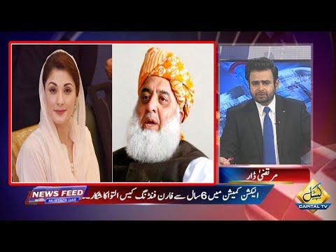 News Feed with Murtaza Dar - Tuesday 19th January 2021