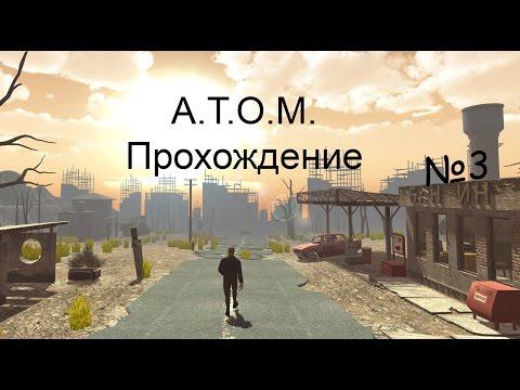 A Post Nuclear RPG ATOM (Прохождение) #3