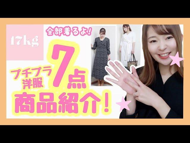 【17kg】大量!大人可愛い プチプラなお洋服を紹介✨【韓国通販】