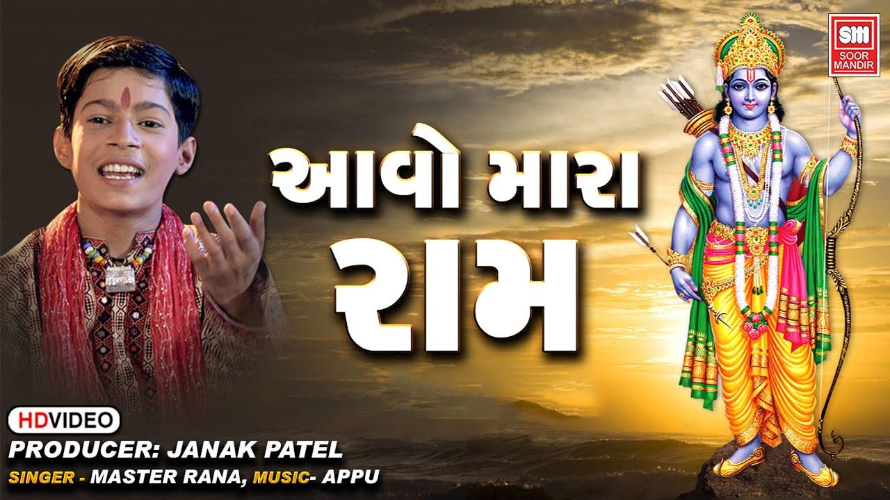 Master Rana Bhajan - Aavo Mara Ram - Gujarati Bhajan