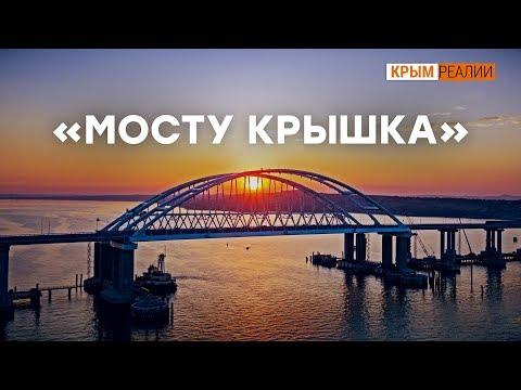 Керченский мост скоро