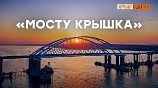 Керченский мост скоро упадет? | Крым.Реалии ТВ
