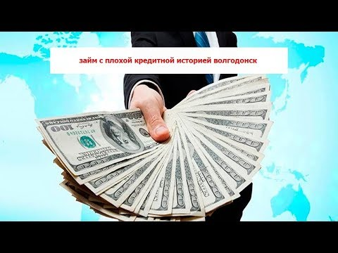 займ с плохой кредитной историей волгодонск