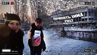 Припять  Зима 2017
