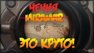 ПУБГ Соло Победа на Новой Карте (Miramar)/ PLAYERUNKNOWN'S BATTLEGROUNDS пустынная карта/ PUBG