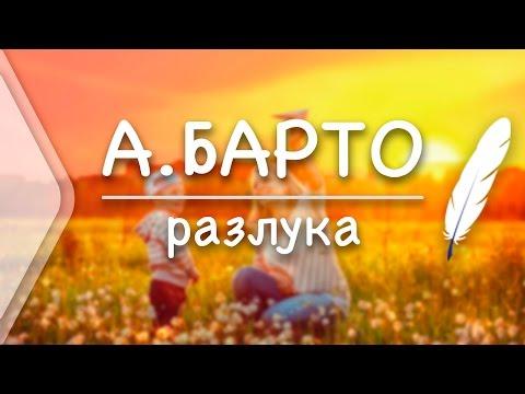 А.Барто - Разлука (Все я делаю для мамы) (Стих и Я)