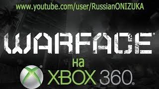 Warface на Xbox360 (обучение+кооп)