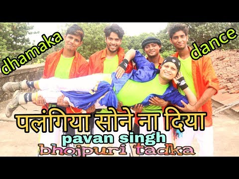 Pawan Singh (पलंगिया सोने ना दिया) DANCE VIDEO - Mani Bhatta - Palangiya Sone Na - Bhojpuri Songs
